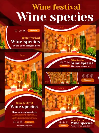 葡萄酒節Web橫幅
