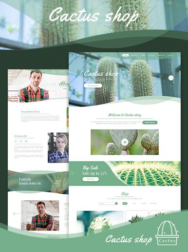 商業網站模板