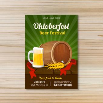 海报·啤酒节
